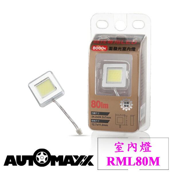 AutoMaxx ★ RML80M 『亮白光』面發光LED車燈/小燈 [BA9S/T10/T28/T31可用] [12V‧8000k][示寬燈/停車燈/倒車燈/車內燈/牌照燈可用] [ 三年保固 ]
