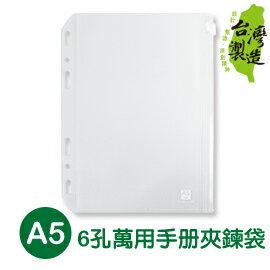 珠友 BC-80027 A5/25K 6孔萬用手冊夾鍊袋/拉鍊袋