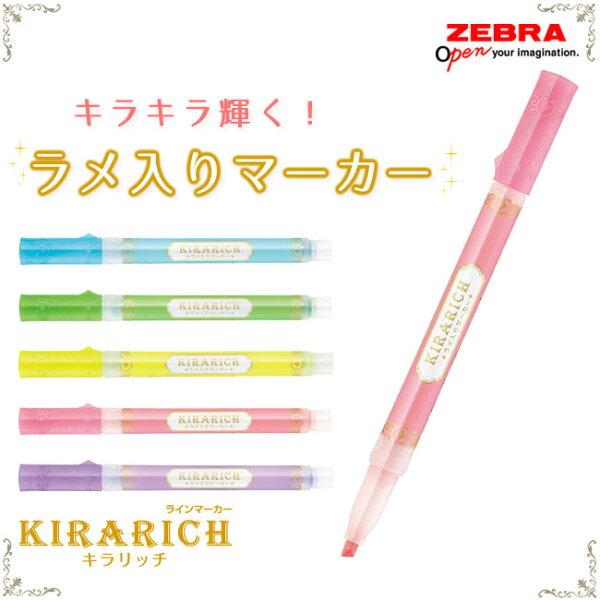 ZEBRA日本斑馬KIRARICH閃漾直液式螢光筆WKS18