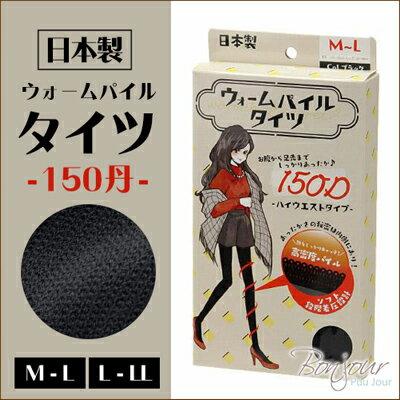 BONJOUR☆150丹尼MADE IN JAPAN日本製高腰保暖褲襪(小腿加壓設計) J.【ZE170-616 】I. 0