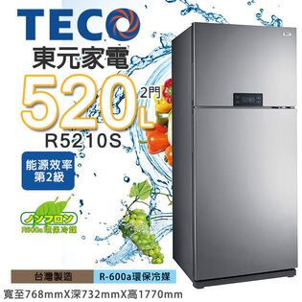 TECO東元 520公升 二門節能冰箱【R5210S】節能環保
