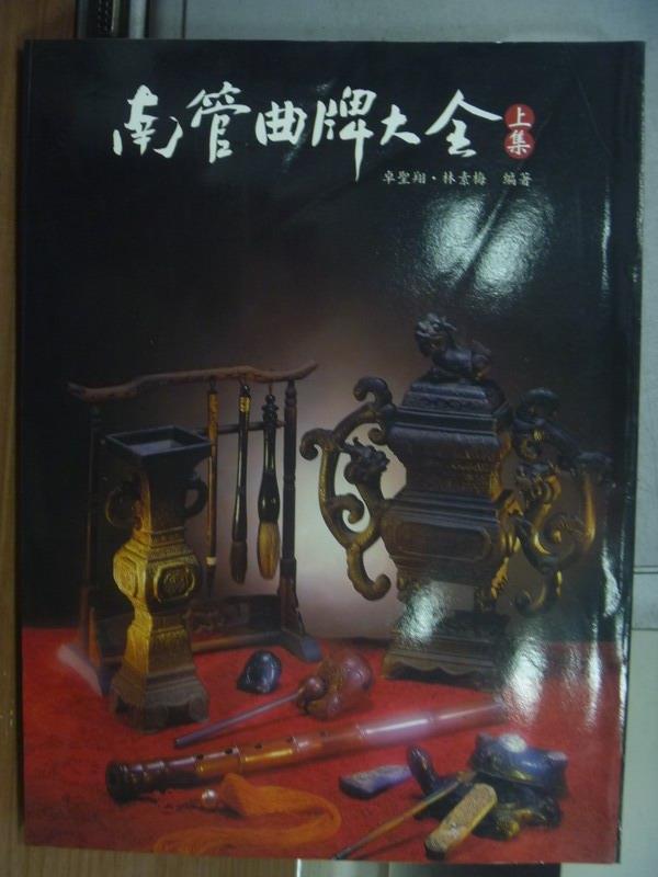 ~書寶 書T1/音樂_PEU~南管曲牌大全^(上冊^)_1999年_卓聖翔林素梅