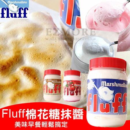 美國 Fluff 棉花糖抹醬 213g 抹醬 棉花糖醬 吐司 塗抹醬【N101613】