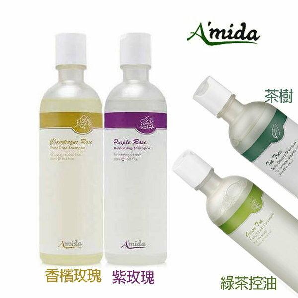 AMIDA 茶樹 / 紫玫瑰 / 香檳玫瑰 / 綠茶控油洗髮精 320ML ☆真愛香水★ 另有1000ML補充包