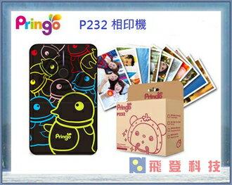 【隨身必備】加贈108張底片 HiTi Pringo P232 隨身印相機 限量 企鵝 黑 公司貨 含稅公司貨