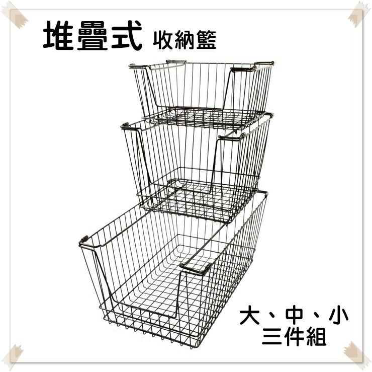 【凱樂絲】媽咪好幫手堆疊鐵線收納籃  一組三入促銷價899 - 自由DIY 空間利用 透氣通風, 客廳, 廚房, 衣櫃適用 1