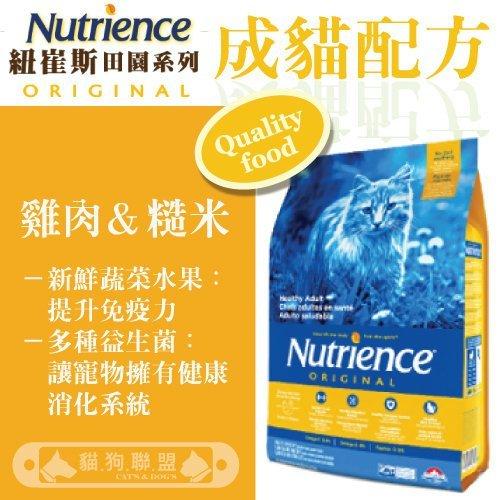 +貓狗樂園+ Nutrience紐崔斯【低敏田園貓系列。成貓。2.5公斤】710元 - 限時優惠好康折扣