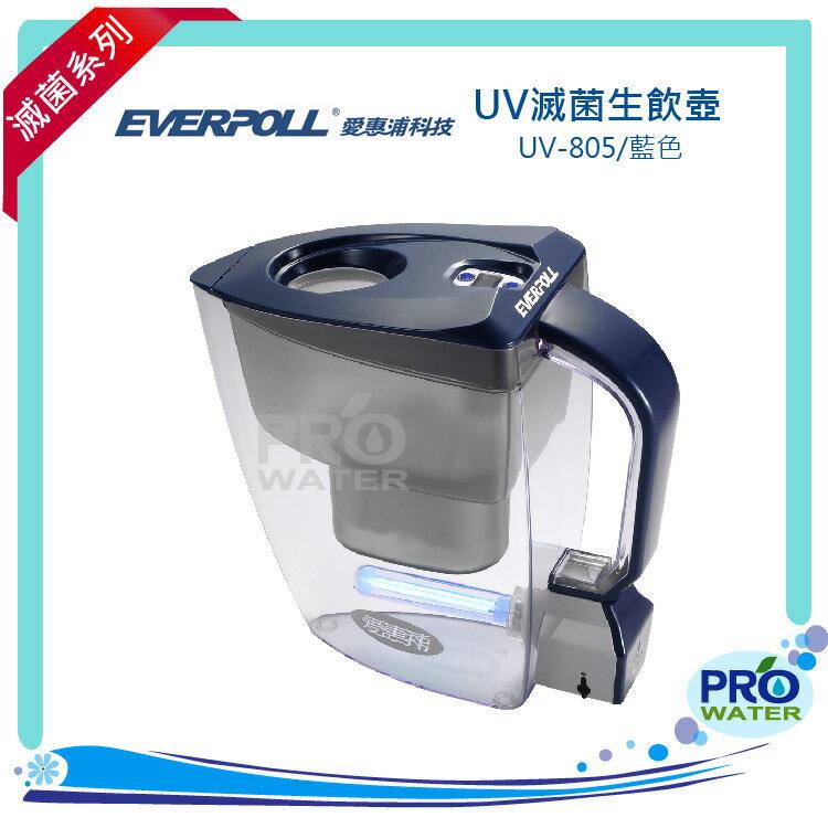愛惠浦科技 EVERPOLL ~淨 water UV滅菌生飲壺UV-805/藍色 0