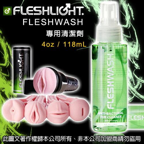 【紫星情趣用品】美國Fleshlight - Fleshwash 手電筒專用清潔劑(HA00026)