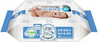 『121婦嬰用品館』貝恩 嬰兒保養柔濕巾EDI-無香料(20抽*3包/串) 1345