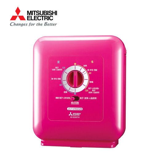 Mitsubishi 三菱 AD-E203TW 桃紅色 銀奈米抗菌烘被機 90公分自由伸縮軟管