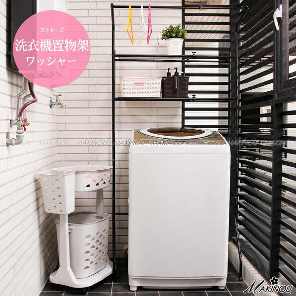日本MAKINOU 洗衣機架 多功能可伸縮洗衣機置物架-台灣製 傢俱 浴室架 牧野丁丁MAKINOU