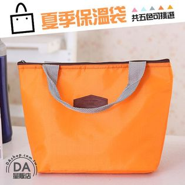 《DA量販店》手提 防水 保溫保冷 便當袋 手提袋 學生餐袋 便當包 飯盒包 橙(V50-1468)