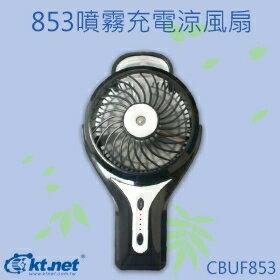 噴霧型USB充電涼風扇