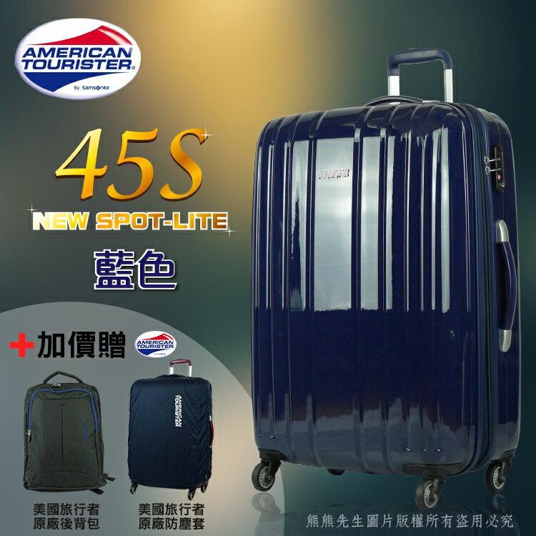 《熊熊先生》**加送防塵套+後背包超值組合價** 新秀麗 Samsonite 美國旅行者NEW SPOT-LITE 行李箱 45S 四輪 大容量 26吋