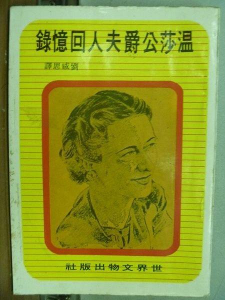 【書寶二手書T5/傳記_HEP】溫莎公爵夫人回憶錄_劉咸思