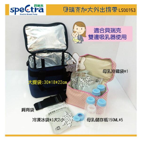 【大成婦嬰】speCtra 貝瑞克加大外出揹袋15301(內附冰袋*3+儲乳瓶*5) 保冷袋