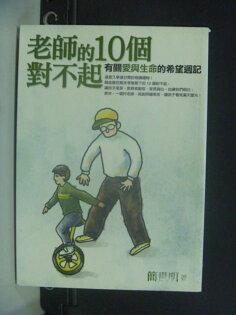 【書寶二手書T6/勵志_JMT】老師的10個對不起__簡世明