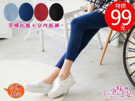 *孕味十足。孕婦裝* 【GI3146】台灣製。瑜珈式孕婦素面七分褲 4色