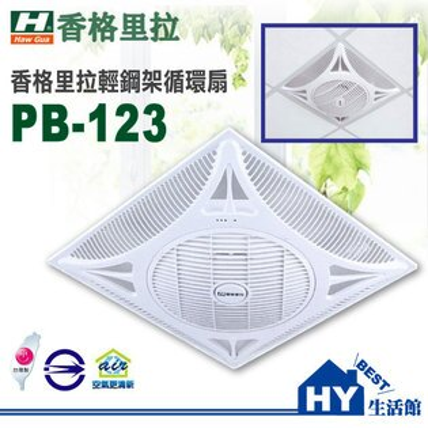 香格里拉 PB-123 輕鋼架風扇 輕鋼架電風 節能.省電 循環扇