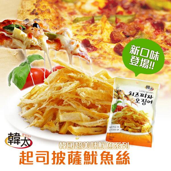 【韓太】起司披薩魷魚絲