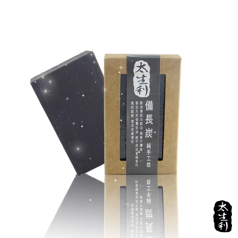 【太生利】天然手工備長炭皂