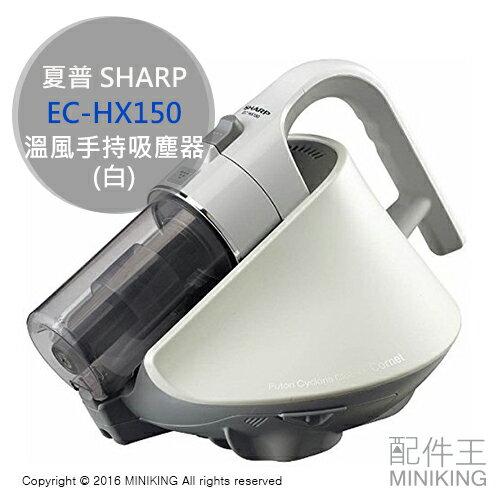 【配件王】日本代購 SHARP 夏普 EC-HX150 白 手持吸塵器 掃除機 溫風 另 RS2-100J