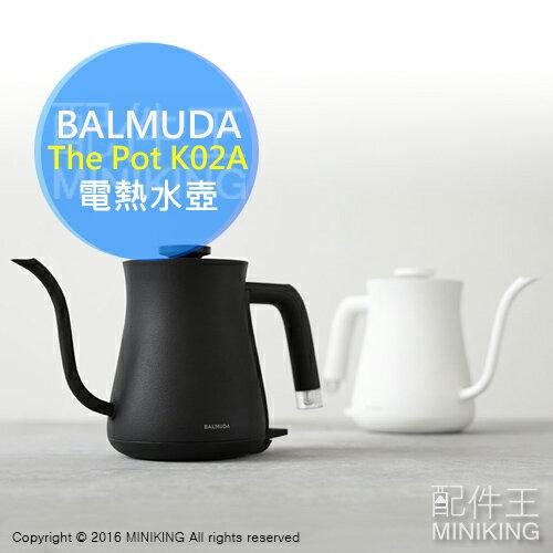 【配件王】日本代購 BALMUDA The Pot K02A 電熱水壺 600ml 咖啡細口手沖壺 另 K01A 烤箱