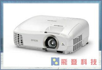 【EPSON】 EPSON EH-TW5300 投影機1080P家庭劇院 含稅開發票 公司貨保固三年