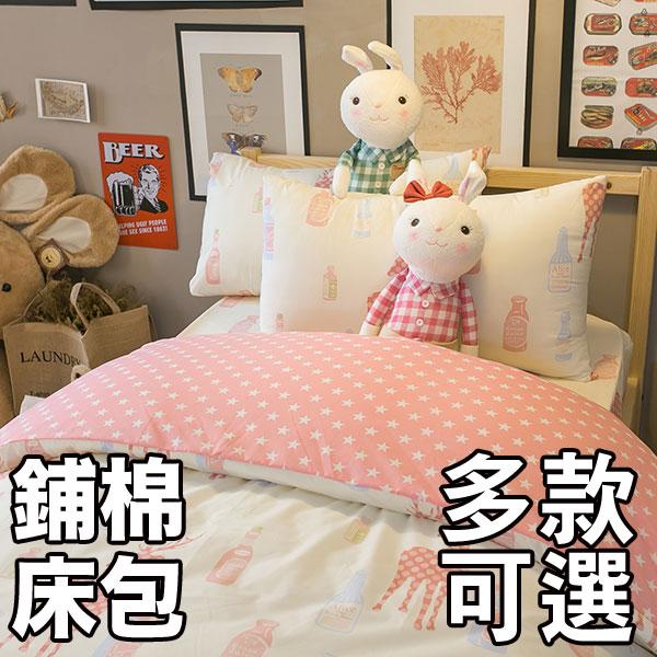 北歐風 雙人加大鋪棉 床包3件組 舒適春夏磨毛布 台灣製造 3