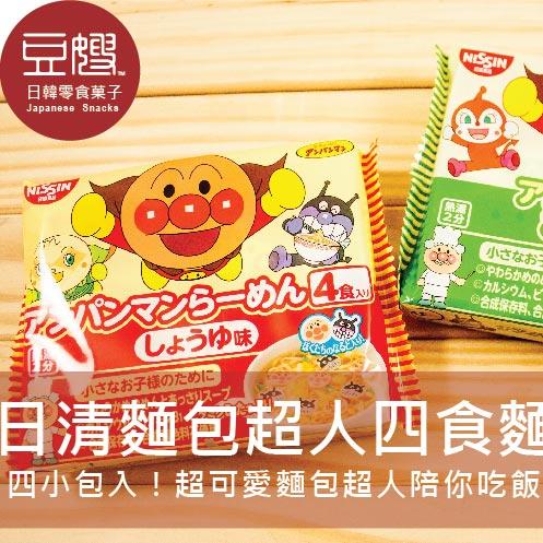 【豆嫂】日本泡麵 日清麵包超人泡麵 4食入(烏龍/醬油拉麵)