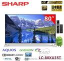 【佳麗寶】-(SHARP夏普) 4K Android 四原色 智慧電視-80型【LC-80XU35T】預購