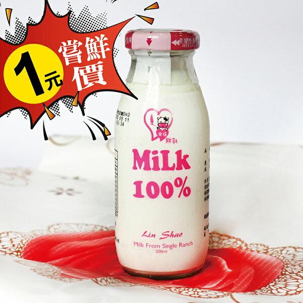 ★1元嘗鮮★幸福鮮乳(玻璃瓶裝200ml/瓶)1入