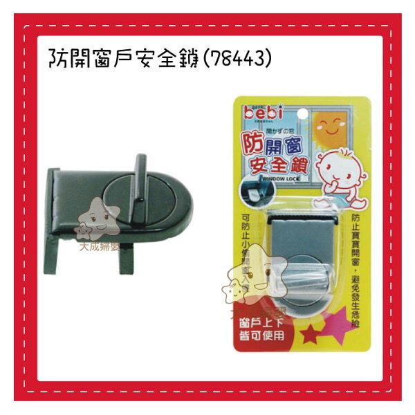 【大成婦嬰】AKACHAN be bi 防窗戶安全鎖 / 1入 (78443)