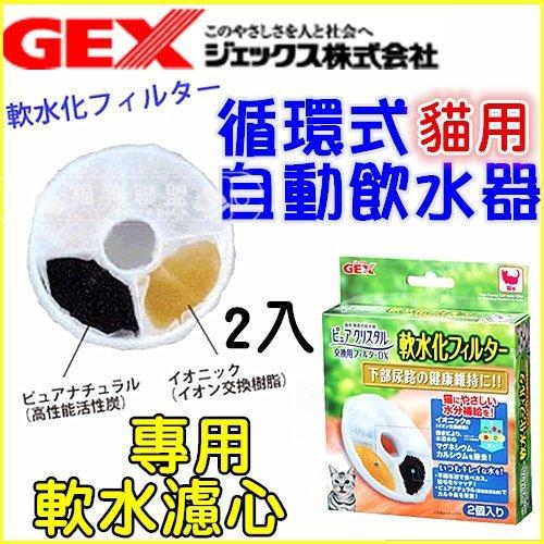 +貓狗樂園+ 日本GEX【貓用。循環給水器專用。軟水濾心】220元