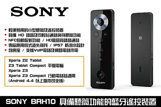 ★福利品★Sony BRH10 多功能 藍芽耳機【Teng Yu 騰宇】