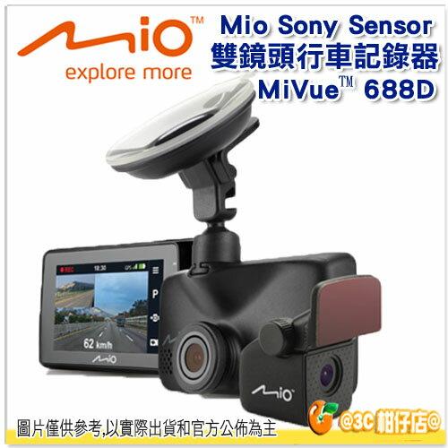 送32G MIO MiVue 688 + A20 測速行車雙鏡組 神達 行車記錄器 688D 廣角130度 F1.8大光圈 Sony Exmor感光元件