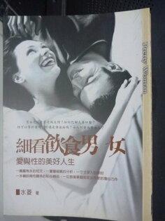 【書寶二手書T5/兩性關係_HTN】細看飲食男女_水菱