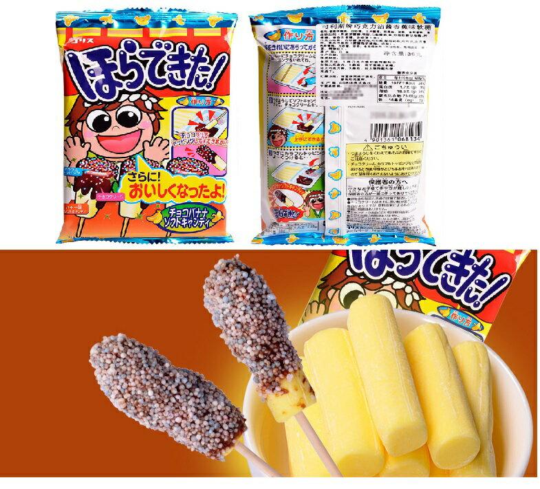 有樂町進口食品 日本進口 知育果子 可利斯巧克力香蕉軟糖 J35 4901361068134 0