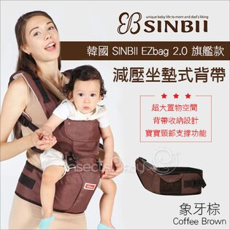 +蟲寶寶+韓國【SINBII】EzBag 2.0旗艦款 時尚減壓坐墊背帶/結合背巾與腰凳組合-象牙棕《現+預》
