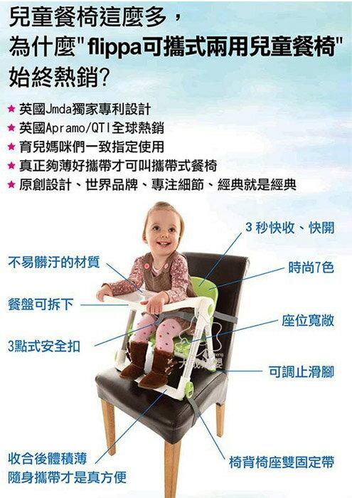 【大成婦嬰】英國 Apramo QTI Flippa 摺疊式兒童餐椅 // 餐椅 (下標前請先詢問需要色) 2