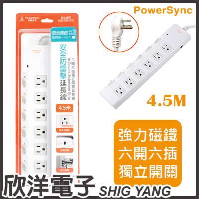 ※ 欣洋電子 ※ 群加科技 安全防雷擊6開6插獨立開關延長線 強力磁鐵*3 / 4.5M ( PWS-EMS6645 ) PowerSync包爾星克