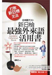 打敗新日檢文法:新日檢最強外來語活用書