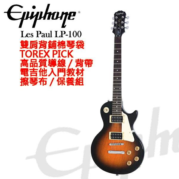 【非凡樂器】Epiphone Les Paul LP100 (LP-100)夕陽漸層色電吉他/原廠公司貨/加贈超值配件