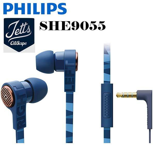 PHILIPS 飛利浦 SHE9055 CitiScape Jetts 入耳式耳機附麥克風,公司貨保固