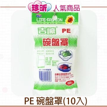 【珍昕】 PE 碗盤罩(10入)