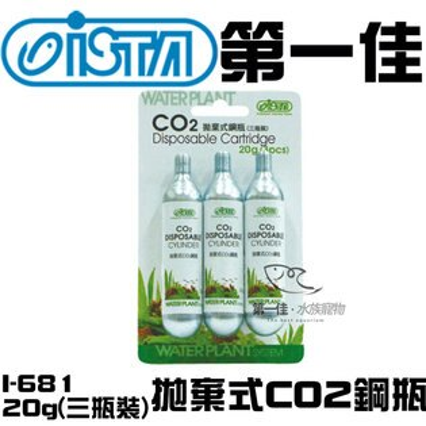 [第一佳 水族寵物] 台灣伊士達ISTA【拋棄式CO2鋼瓶 I-681 20g(三瓶裝)】二氧化碳 安裝容易 免運
