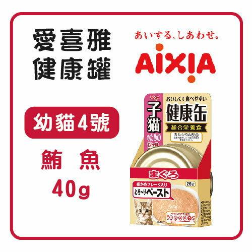 【力奇】AIXIA 愛喜雅-健康罐-幼貓4號-鮪魚-40g-39元/罐【新包裝】>可超取(C072L11)