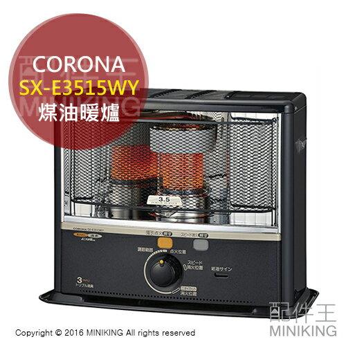 【配件王】日本代購 一年保 CORONA SX-E3515WY 煤油暖爐 電暖器 5L 另 SL-66G