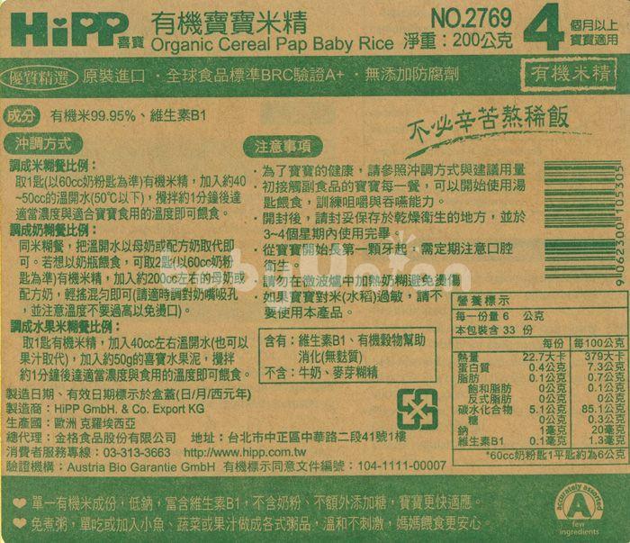HiPP喜寶 - 有機寶寶米精 200g 2